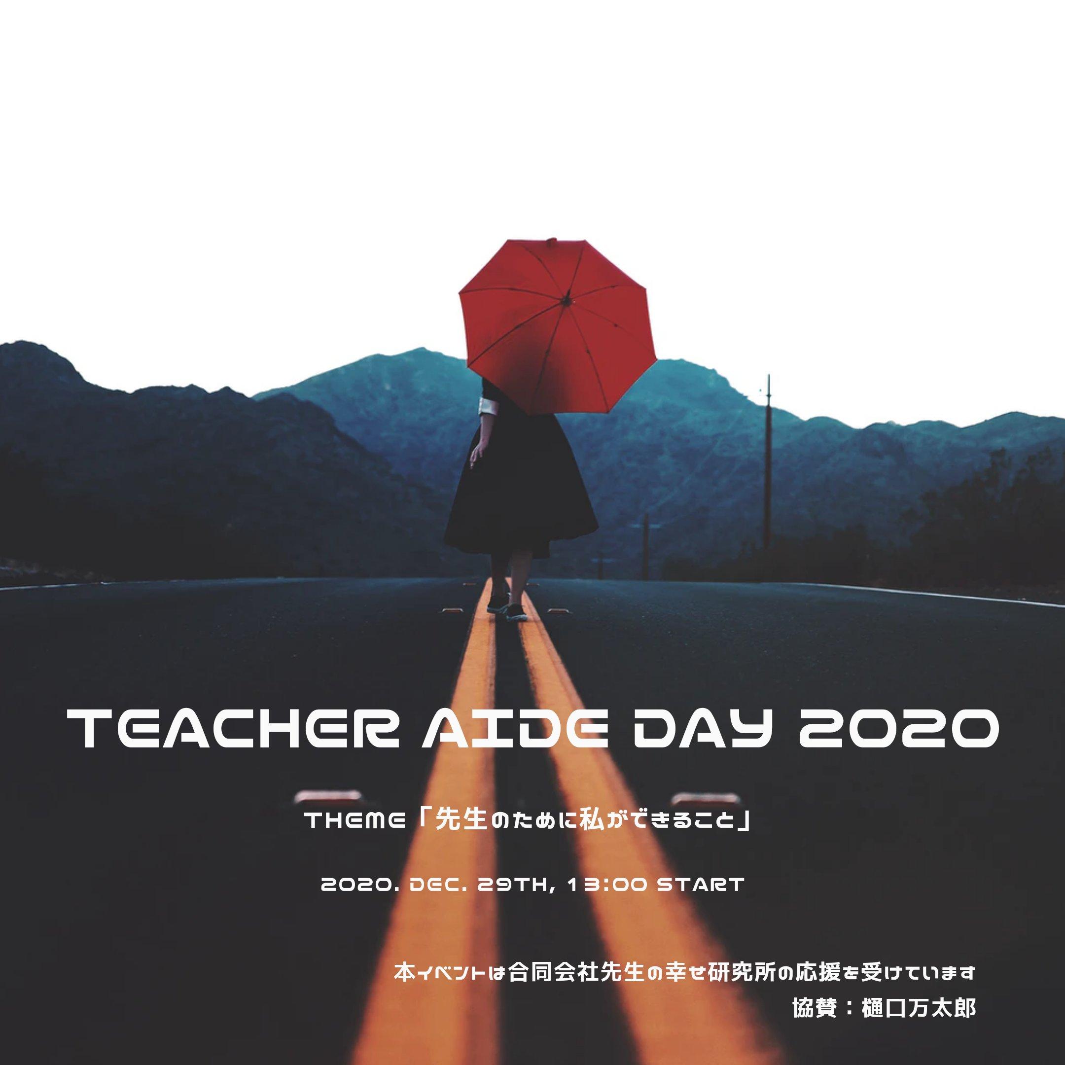 teacher-aide-day-2020